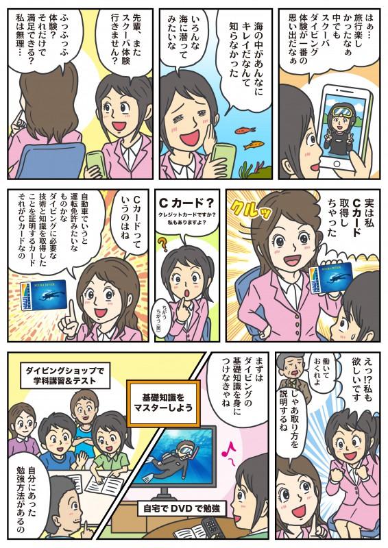 ダイビングライセンス取得コース【NAUIスクーバダイバーコース】の説明漫画を作成していただきました。|千葉県館山市の沖ノ島ダイビングサービスマリンスノー