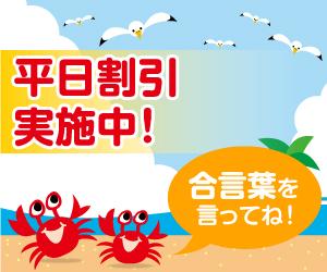 沖ノ島ダイビングサービスマリンスノーの平日割引