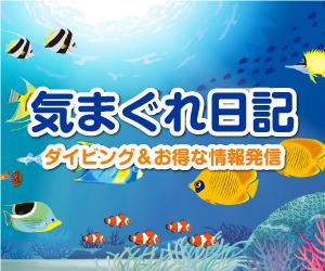 沖ノ島ダイビングサービスマリンスノー店長の気まぐれ日記