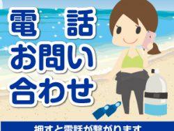 沖ノ島ダイビングサービスマリンスノーに電話をする際はこちら