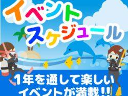 沖ノ島ダイビングサービスマリンスノーのイベントスケジュール