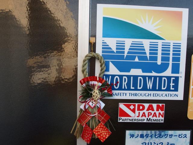今年も沖ノ島ダイビングサービスマリンスノーをご愛顧いただきありがとうございました