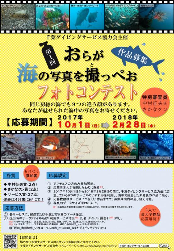 千葉ダイビングサービス協力会主催フォトコンテスト