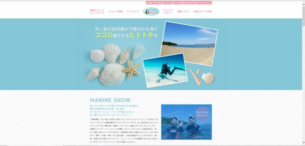 沖ノ島ダイビングサービスマリンスノーホームページのリニューアル終了|千葉県のダイビングサービスマリンスノー