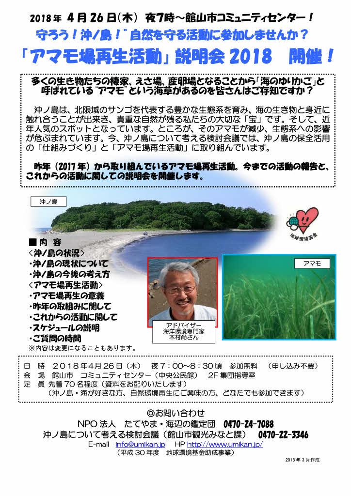 千葉県館山市で「アマモ場再生活動」説明会 2018 開催|千葉県館山市の沖ノ島ダイビングサービスマリンスノー