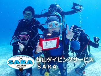 館山ダイビングサービス SARA
