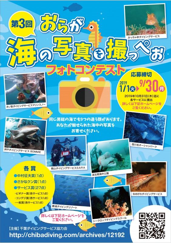 千葉ダイビングサービス協力会主催フォトコンテスト2019開催