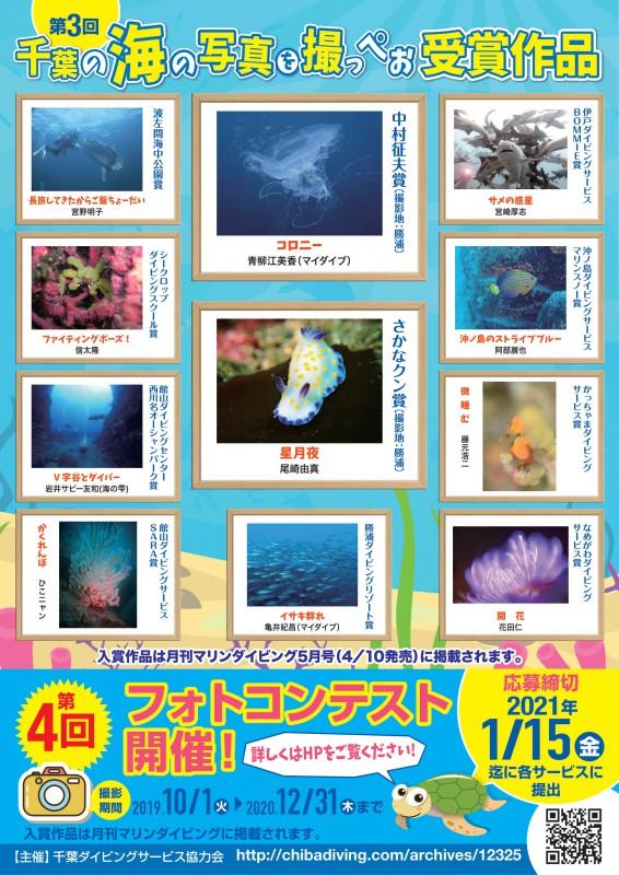 千葉ダイビングサービス協力会主催フォトコンテスト2020開催